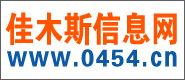 佳木斯信息网